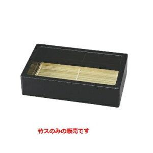 竹ス DX信玄そば箱黒竹ス 幅175 奥行93/業務用/新品
