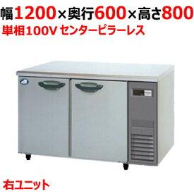【業務用冷蔵庫】【パナソニック(旧サンヨー)】冷蔵コールドテーブル 右ユニット【SUR−K1261SA-R(旧型式:SUR−K1261S-R,SUR-G1261SA-R)】幅1200×奥行600×高さ800mm【ヨコ型冷蔵庫】【送料無料】【業務用】【新品】