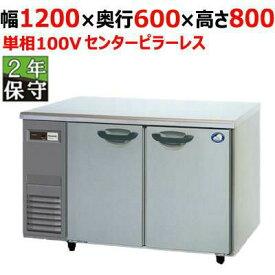 【保守メンテナンスサービス付セット商品】【業務用冷蔵庫】【パナソニック(旧サンヨー)】冷蔵コールドテーブル 右ユニット【SUR−K1261SA-R(旧型式:SUR−K1261S-R,SUR-G1261SA-R)】幅1200×奥行600×高さ800mm【ヨコ型冷蔵庫】【送料無料】【業務用】【新品】