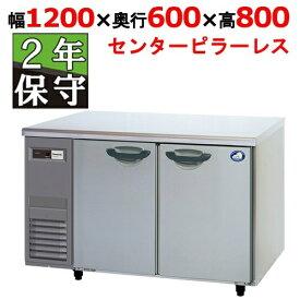 【キャンペーン特価】【保守メンテナンスサービス付セット商品】【業務用冷蔵庫】【パナソニック(旧サンヨー)】冷蔵コールドテーブル 【SUR-K1261SA(旧型式:SUR-K1261S,SUR-G1261SA)】幅1200×奥行600×高さ800mm【送料無料】【業務用】(旧型式SUR-G1261SA)