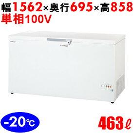 パナソニック 冷凍ストッカー チェストタイプ(上開きタイプ) SCR-RH46V(旧型式:SCR-R46V) 幅1562×奥行695×高さ858 冷凍庫【送料無料】