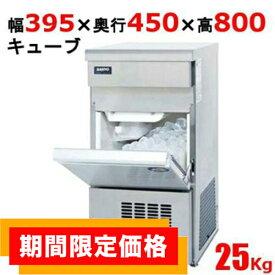 パナソニック キューブアイス 製氷機25kg【送料無料】