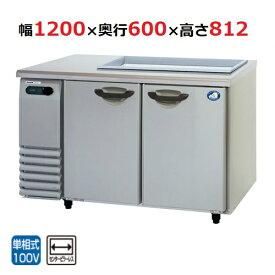 【業務用】 パナソニック(旧サンヨー) サンドイッチコールドテーブル冷蔵庫 単相100V SUR-GS1261SA(旧型式:SUR-GS1261S) 幅1200×奥行600×高さ800mm 【送料無料】