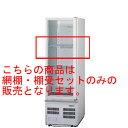 パナソニック(旧サンヨー) 冷蔵ショーケース SMR-R70SKMB網棚・棚受セット SMR-T1 【送料無料】【業務用】