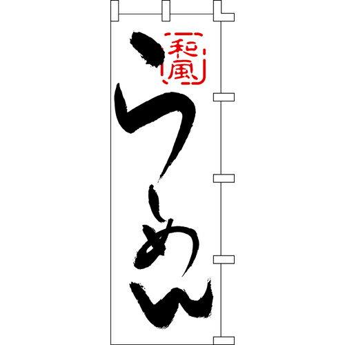 【のぼり「和風らーめん」】 幅600mm×高さ1800mm【業務用】【送料別】