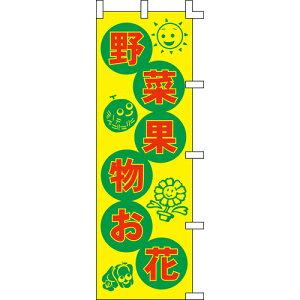 【のぼり「野菜果物お花」】 幅600mm×高さ1800mm【業務用】【送料別】