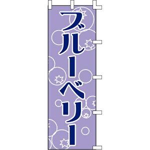 【のぼり「ブルーベリー」】 幅600mm×高さ1800mm【業務用】【送料別】