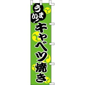 【のぼり「キャベツ焼き」】 幅450mm×高さ1800mm【業務用】【送料別】