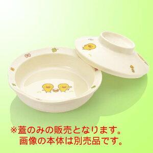子供食器 丸深皿 特小(蓋) さくらんぼ/新品/業務用