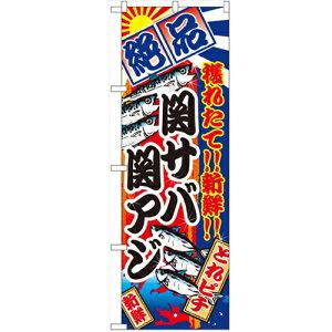 のぼり「関サバ関アジ」のぼり屋工房 2666 幅600mm×高さ1800mm/業務用/新品