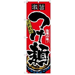 のぼり 【「つけ麺」】のぼり屋工房 2844 幅600mm×高さ1800mm【業務用】