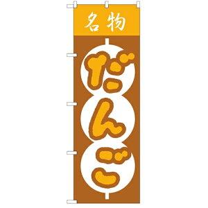 のぼり 【「だんご」】のぼり屋工房 557 幅600mm×高さ1800mm【業務用】