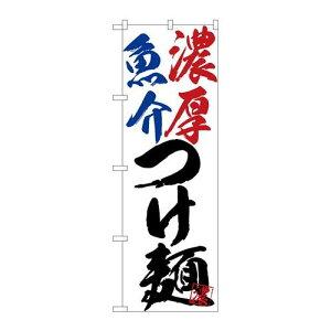 【濃厚魚介つけ麺】 のぼり屋工房 のぼり 幅600×高さ1800(mm)【業務用】