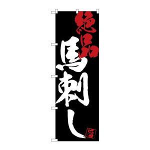 【馬刺し絶品黒地】 のぼり屋工房 のぼり 幅600×高さ1800(mm)【業務用】