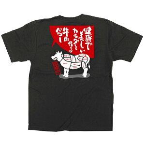 Tシャツ 牛肉 イラスト カラーTシャツ Mサイズ のぼり屋工房/業務用/新品