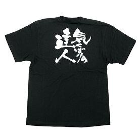 Tシャツ 「気くばりの達人」メッセージ黒Tシャツ Sサイズ のぼり屋工房/業務用/新品