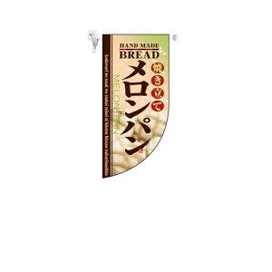 ミニRフラッグ 焼き立てメロンパン のぼり屋工房 4005/業務用/新品