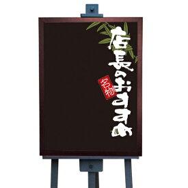 マジカルボード 店長のおすすめ 黒 Lサイズ のぼり屋工房 6119/業務用/新品