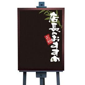 マジカルボード 店長のおすすめ 瓢箪 のぼり屋工房 6144/業務用/新品