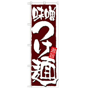 のぼり「味噌つけ麺」のぼり屋工房 21022 幅600mm×高さ1800mm/業務用/新品