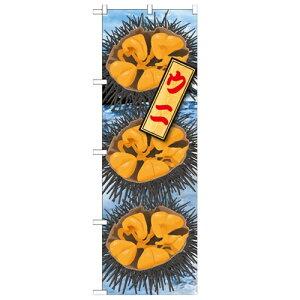 のぼり 【「ウニ 絵旗(1) 2800」】のぼり屋工房 21598 幅600mm×高さ1800mm【業務用】