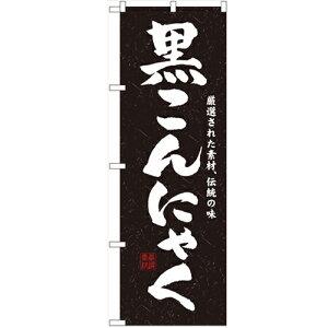 のぼり「黒こんにゃく」のぼり屋工房 3235 幅600mm×高さ1800mm/業務用/新品