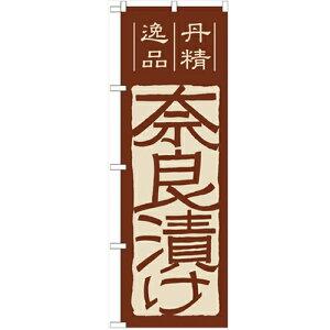 のぼり 「奈良漬け」 のぼり屋工房 (業務用のぼり)/業務用/新品