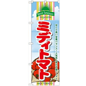 のぼり 「ミディトマト」 のぼり屋工房 (業務用のぼり)/業務用/新品