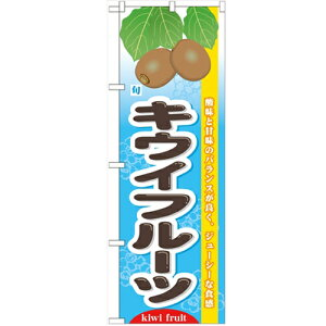 のぼり 「旬キウイフルーツ」 のぼり屋工房 (業務用のぼり)/業務用/新品