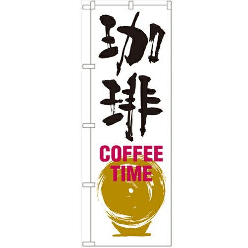 のぼり 【「珈琲 COFFEE TIME 白黒」】のぼり屋工房 SNB-1051 幅600mm×高さ1800mm【業務用】【グループC】