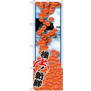 のぼり 【「いくら 絵旗」】のぼり屋工房 SNB-1563 幅600mm×高さ1800mm【業務用】【プロ用】