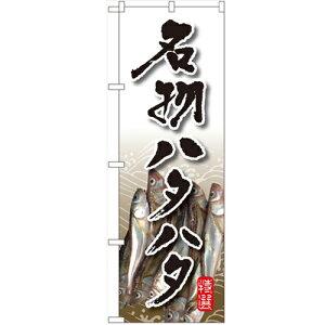 のぼり 【「名物ハタハタ」】のぼり屋工房 SNB-1587 幅600mm×高さ1800mm【プロ用】