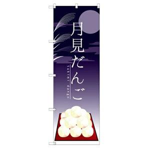 のぼり 【「月見だんご」】のぼり屋工房 SNB-2969 幅600mm×高さ1800mm【業務用】