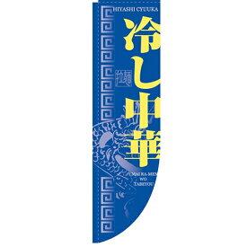 のぼりRタイプ「冷し中華 青 棒袋タイプ」のぼり屋工房 21290 幅610mm×高さ2150mm×上部棒袋30mm、左部棒袋60mm/業務用/新品