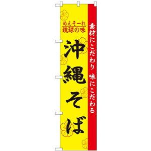 のぼりスマートタイプ「沖縄そば」のぼり屋工房 22010 幅450mm×高さ1800mm/業務用/新品