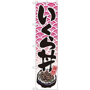 のぼりスマートタイプ「いくら丼」のぼり屋工房 22092 幅450mm×高さ1800mm/業務用/新品