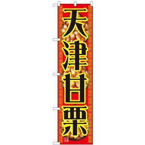 のぼりスマートタイプ「天津甘栗」のぼり屋工房 22190 幅450mm×高さ1800mm/業務用/新品