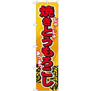 のぼりスマートタイプ「焼とうもろこし」のぼり屋工房 22191 幅450mm×高さ1800mm/業務用/新品