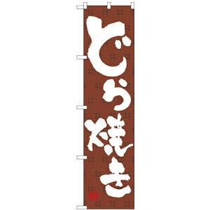 のぼりスマートタイプ「どら焼き」のぼり屋工房 22257 幅450mm×高さ1800mm/業務用/新品