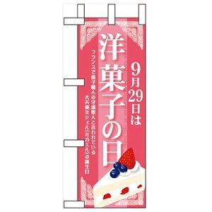ミニのぼり「9月29日は洋菓子の日」のぼり屋工房 60350 幅100mm×高さ280mm/業務用/新品