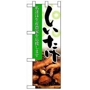 ハーフのぼり「しいたけ」のぼり屋工房 61200 幅300mm×高さ900mm/業務用/新品