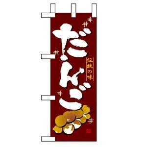 ミニのぼり「だんご」のぼり屋工房 9428 幅100mm×高さ280mm/業務用/新品
