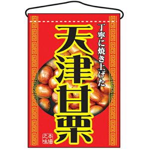 吊下旗「天津甘栗」のぼり屋工房 2058 幅330mm×高さ480mm/業務用/新品