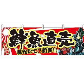 横幕「鮮魚直売」のぼり屋工房 21966 幅1800mm×高さ600mm/業務用/新品