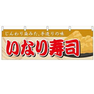 横幕 【「いなり寿司」】のぼり屋工房 61366 幅1800mm×高さ600mm【業務用】【グループC】