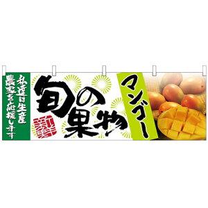 横幕「マンゴー 旬の果物」のぼり屋工房 63025 幅1800mm×高さ600mm/業務用/新品