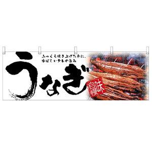 横幕 「うなぎ」 (白) のぼり屋工房/業務用/新品