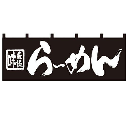 のれん(暖簾) 【「らーめん」】のぼり屋工房 7573 幅1700mm×高さ600mm【業務用】【グループC】