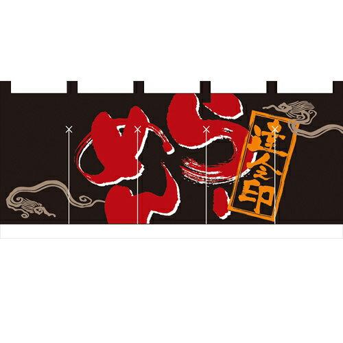 フルカラーのれん(暖簾) 【「らーめん 達人之印」 (黒)】のぼり屋工房 7682 幅1700mm×高さ650mm【業務用】【グループC】