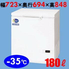ダイレイ 冷凍ストッカーチェストタイプ(-35℃) スーパーフリーザー 180L D-201D 幅723×奥行694×高さ848(mm) 単相100V【送料無料】